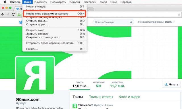 Режим инкогнито в браузерах