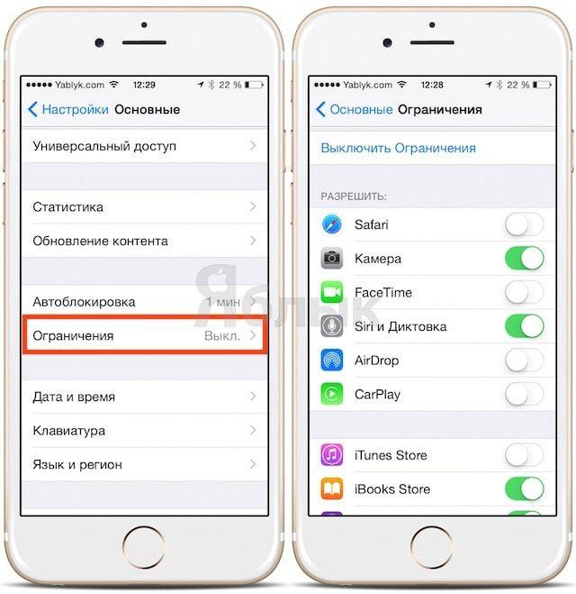 Ограничения в iOS 8