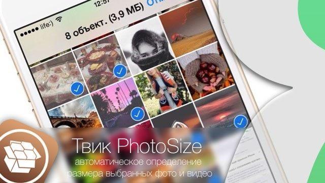 Твик PhotoSize