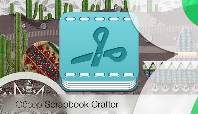 Scrapbook Crafter