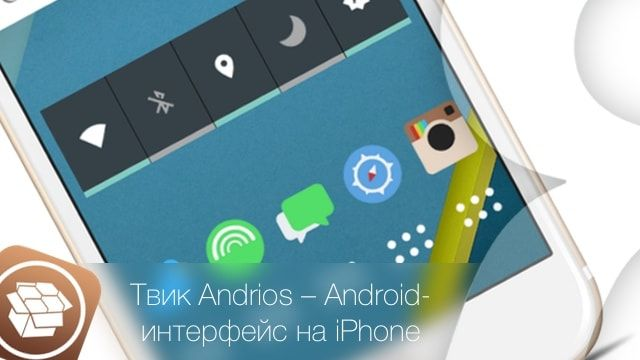 Твик Andrios – интерфейс Android Lollipop на iPhone
