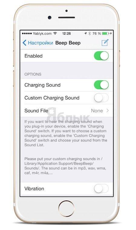 Твик Beep Beep - отключение звукового сигнала и вибрации на iPhone и iPad при подключении к источнику питания