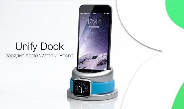 Unify Dock