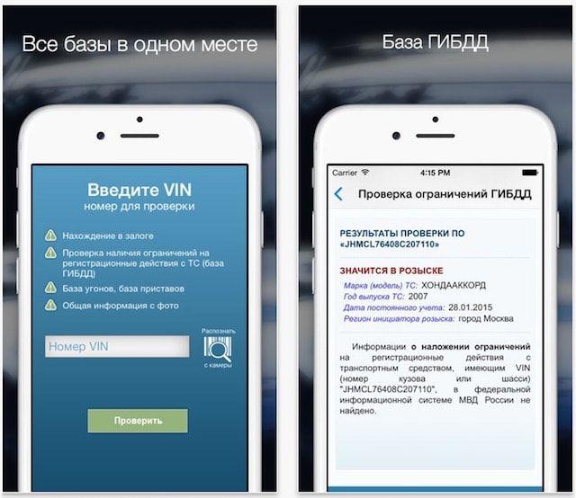 VIN проверка кода авто в базе ГИБДД и ГАИ штрафы ПДД для iPhone и iPad