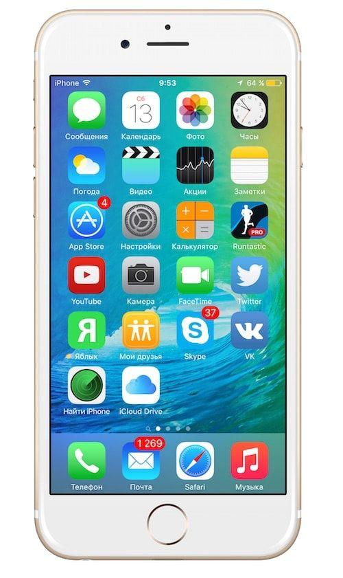 В iOS 9 появились еще три приложения, которые нельзя удалить