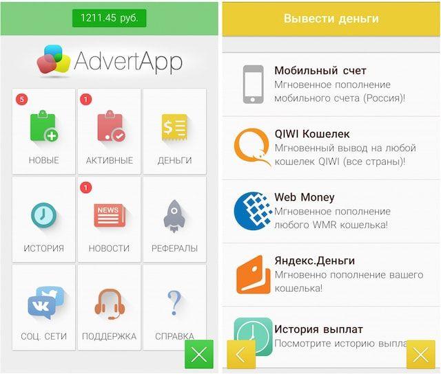 AdvertApp, или как научить смартфон зарабатывать