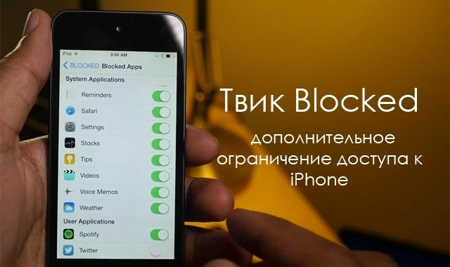 Blocked, твик
