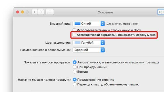 OS X El Capitan, MenuBar
