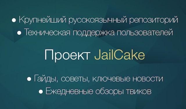JailCake repo