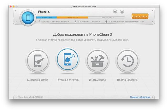 PhoneClean_1