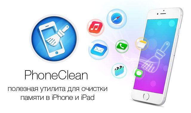PhoneClean, приложение для очистки пмяти iPhone