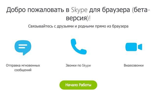 Skype для Web