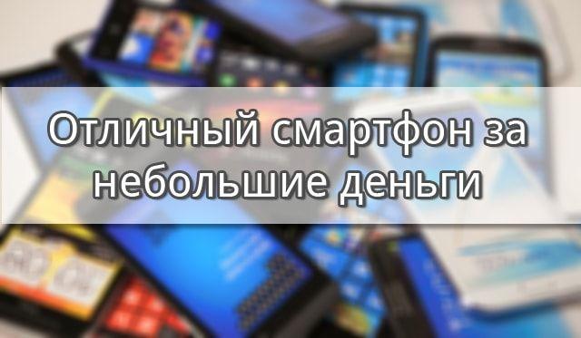 доступные смартфоны, обзор