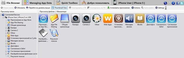 TaiG, AFC2, джейлбрейк iOS 8.3, файловая система