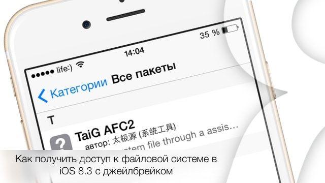 TaiG, AFC2, джейлбрейк iOS 8.3