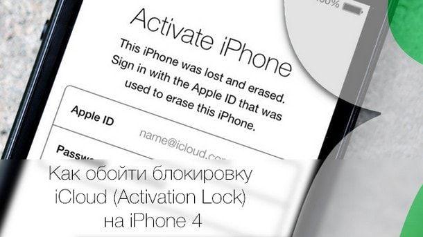 iCloud (Activation Lock)