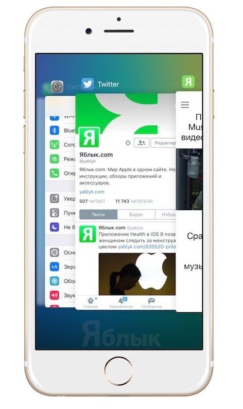 Панель многозадачности в iOS 9