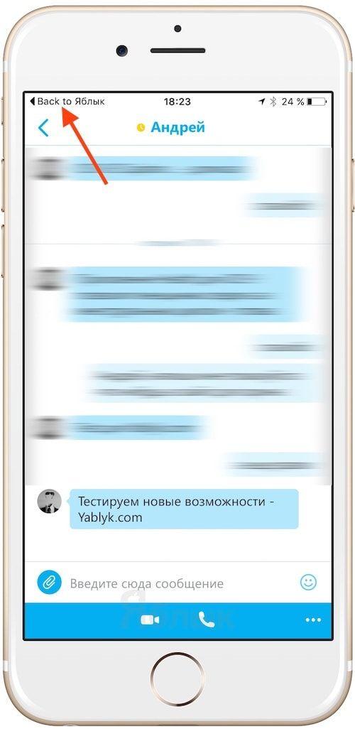 Кнопка Назад в приложениях на iOS 9