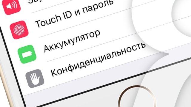 режим экономии энергии в iOS 9