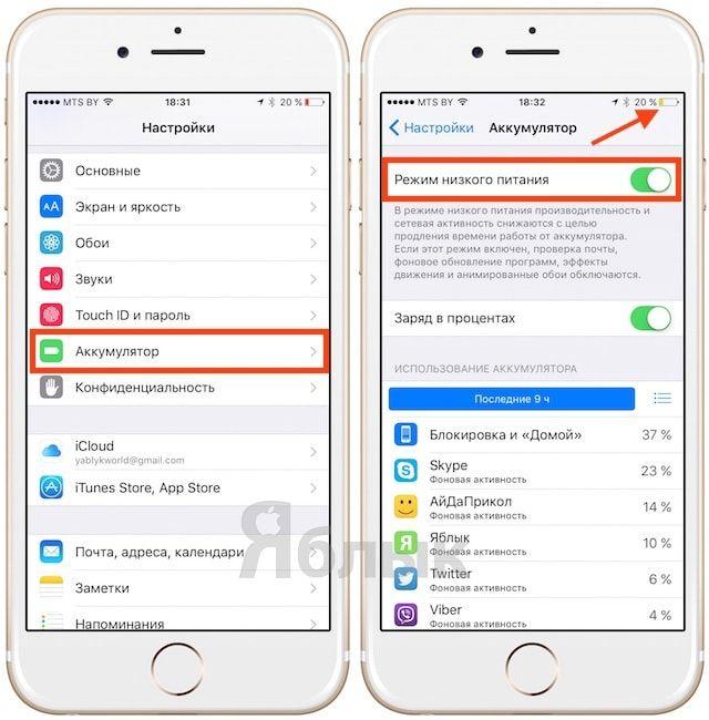 Как включить энергосберегающий режим на iPhone и iPad в iOS 9