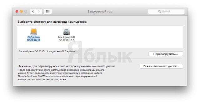 Как изменить загрузочный диск на Mac