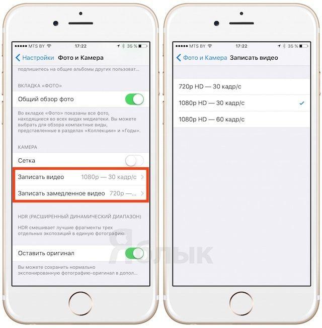 Настройки камеры в iOS 9