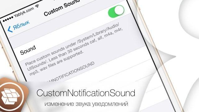 Как изменить звук уведомления на iPhone