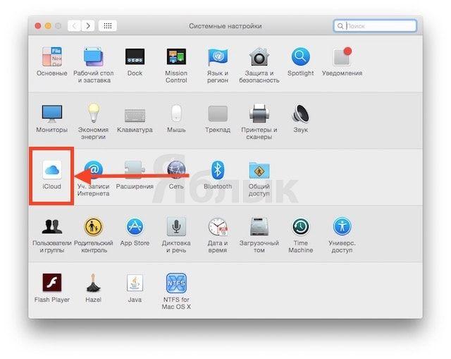 icloud на Mac