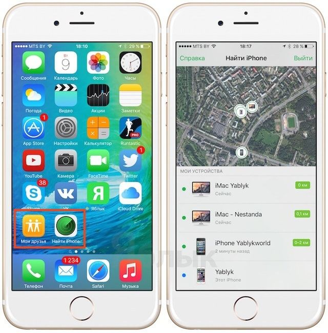 Найти iPhone в iOS 9