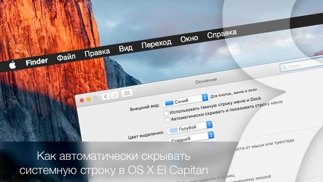Как автоматически скрывать системную строку (меню) в OS X El Capitan