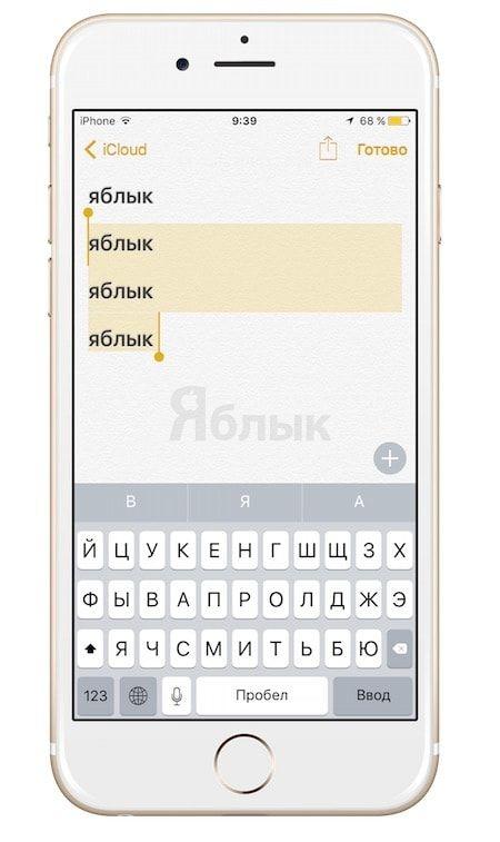 Используем клавиатуру iPhone и iPad в iOS 9 как трекпад