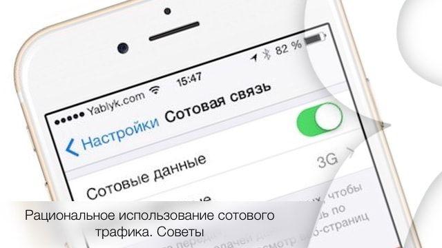 iOS 8, контроль трафика