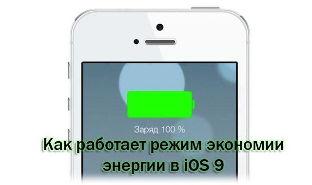 iOS 9, режим энергосбережения