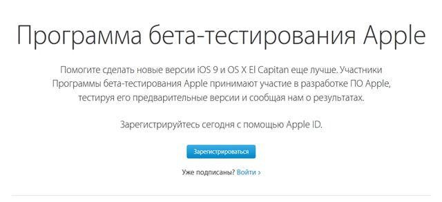 iOS 9, OS X El Capitan, публичное тестирование