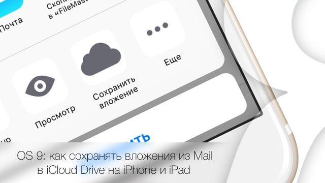 iOS 9: как сохранять вложения из Mail в iCloud Drive на iPhone и iPad
