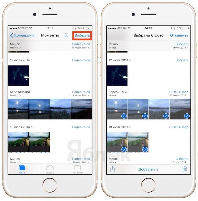 iOS 9: Как выделить сразу несколько фотографий одним жестом