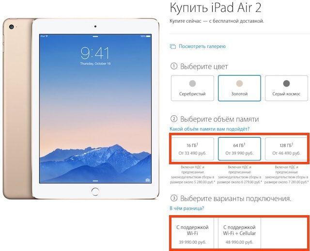 Сколько стоит iPad Air 2