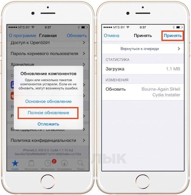 Cydia на iPhone 6 с iOS 8.3