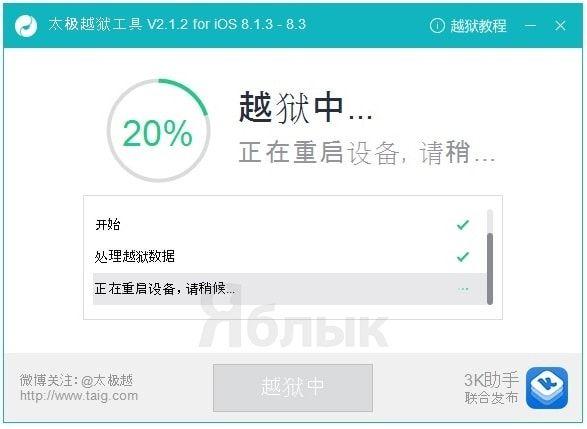 Как сделать джейлбрейк iOS 8.3 Cydia