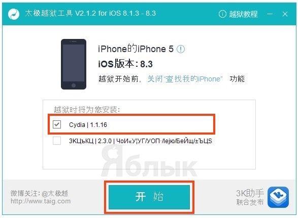 Как сделать джейлбрейк iOS 8.3