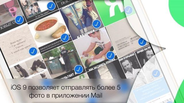 iOS 9 позволяет отправлять более 5 фото в приложении Mail