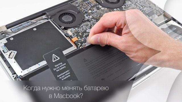 когда нужно менять батарею Macbook?