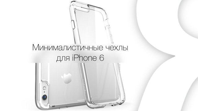 минималистические чехлы для iPhone 6