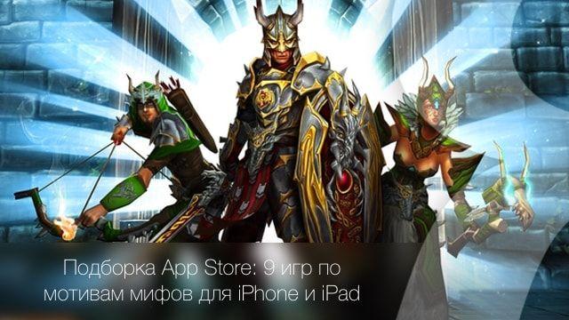 Подборка App Store: 9 игр по мотивам мифов для iPhone и iPad