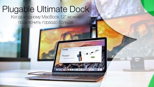 Plugable Ultimate Dock