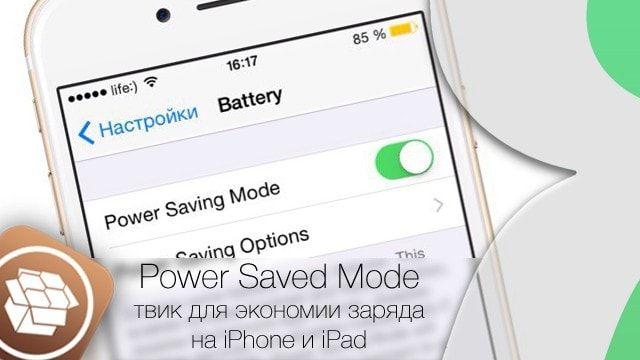 Power Saver Mode