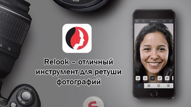 Relook, фото редактор, приложение для iPhone
