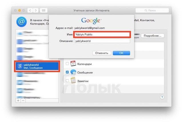 Как изменить имя отправителя в Mail в iOS, OS X и iCloud