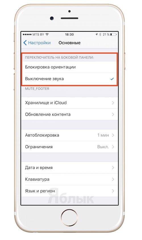 Боковая кнопка на iPhone