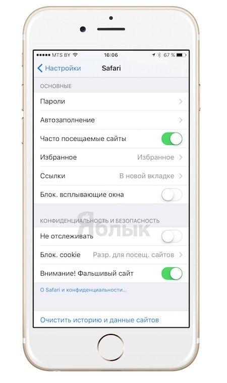 Новые возможности Safari в iOS 9